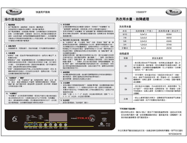 惠而浦 VS885FP叶轮式洗衣机 用户手册