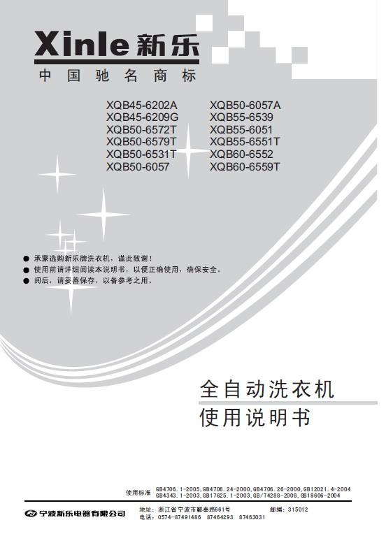 新乐xqb50-6057a洗衣机使用说明书
