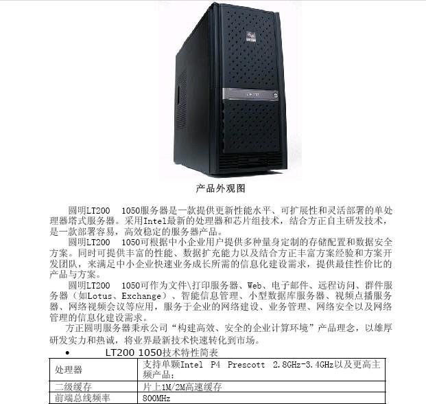 方正科技服务器YMLT200 1050型说明书
