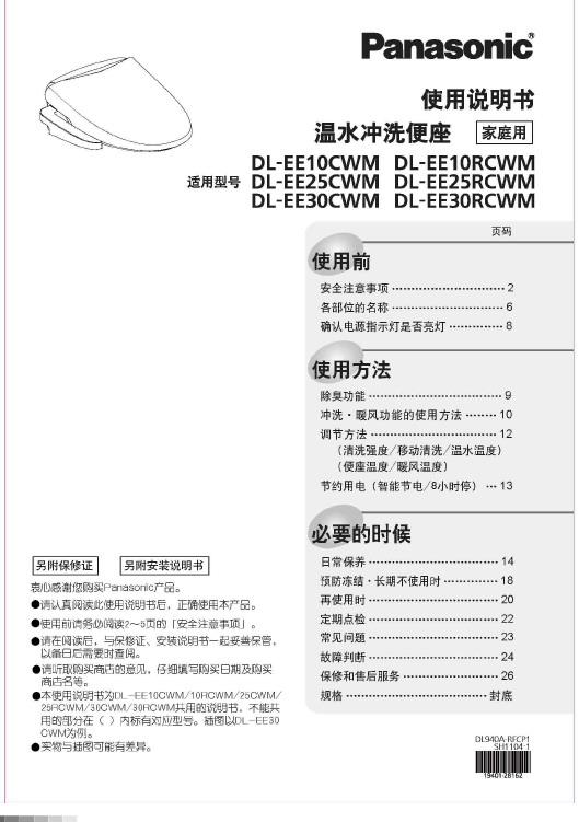 松下 DL-EE25RCWM型洗便坐 使用说明书
