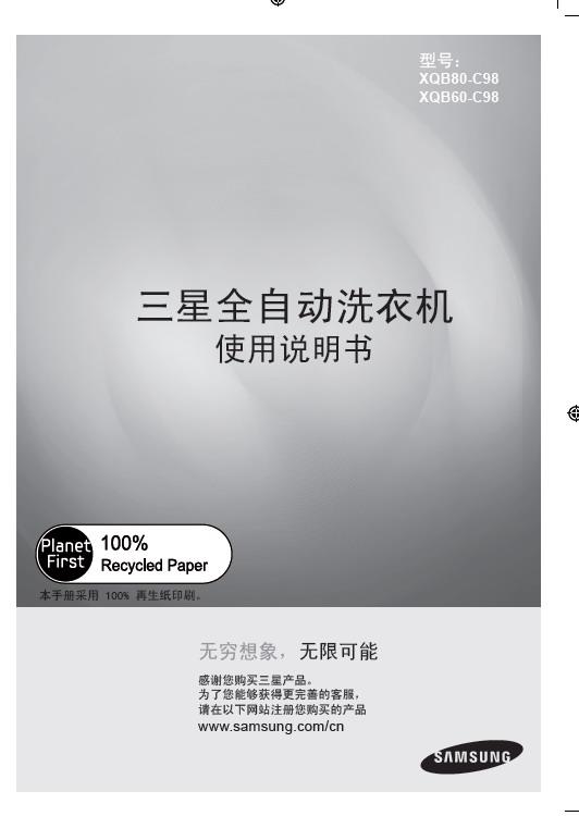 三星xqb80-c98洗衣机使用说明书