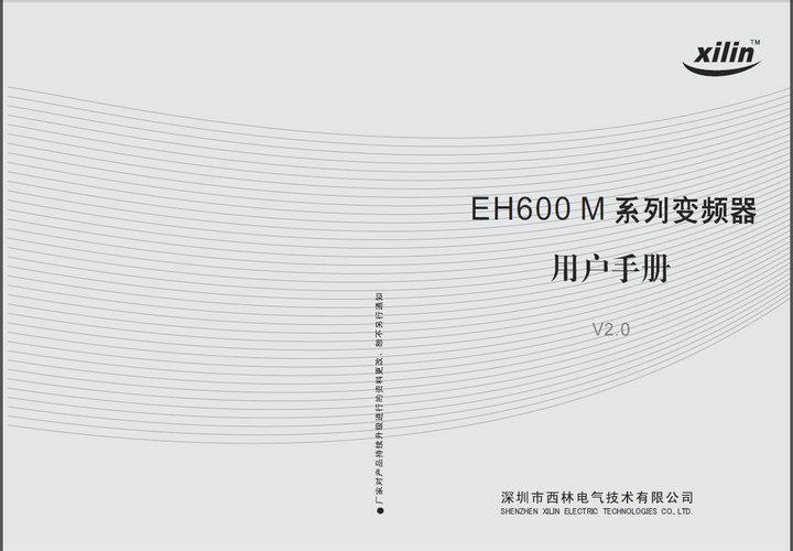 西林EH620M0.7G变频器说明书