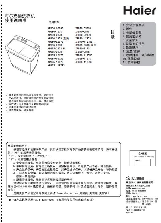海尔 XPB65-297S洗衣机 使用说明书
