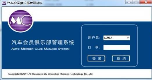 汽车俱乐部会员管理系统