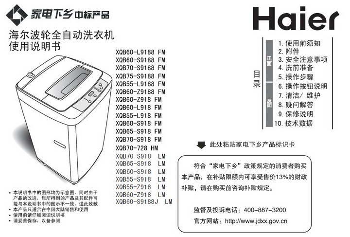 海尔xqb65-s918lm洗衣机使用说明书