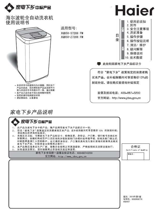 海尔xqb50-z7288fm洗衣机使用说明书