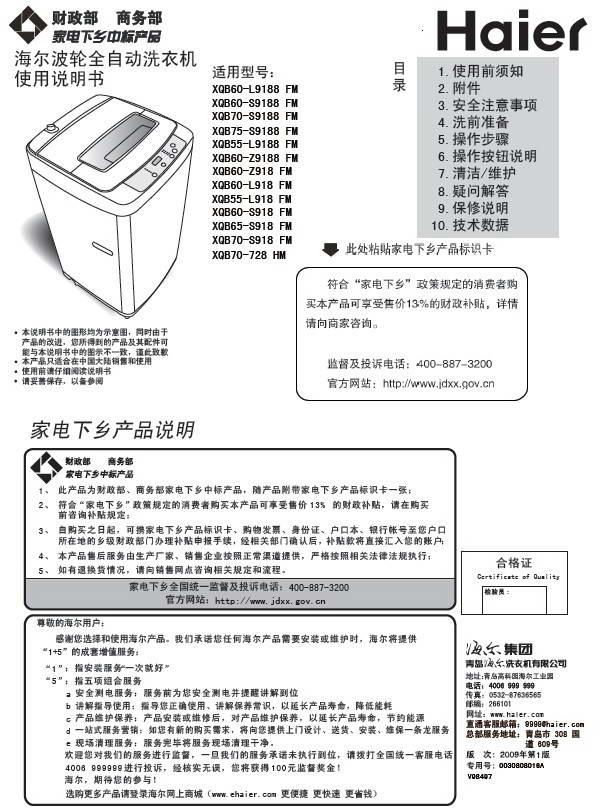 海尔xqb70-s918fm冼衣机使用说明书