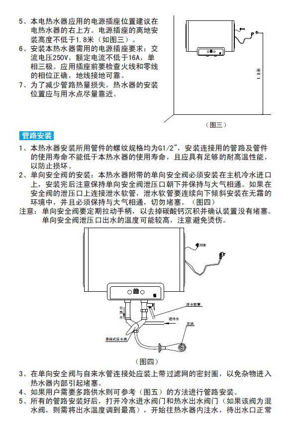 美的f50-25b1电热水器使用说明手册