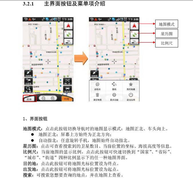 途语NaviTo 创维PE10 GPS导航设备使用说明书
