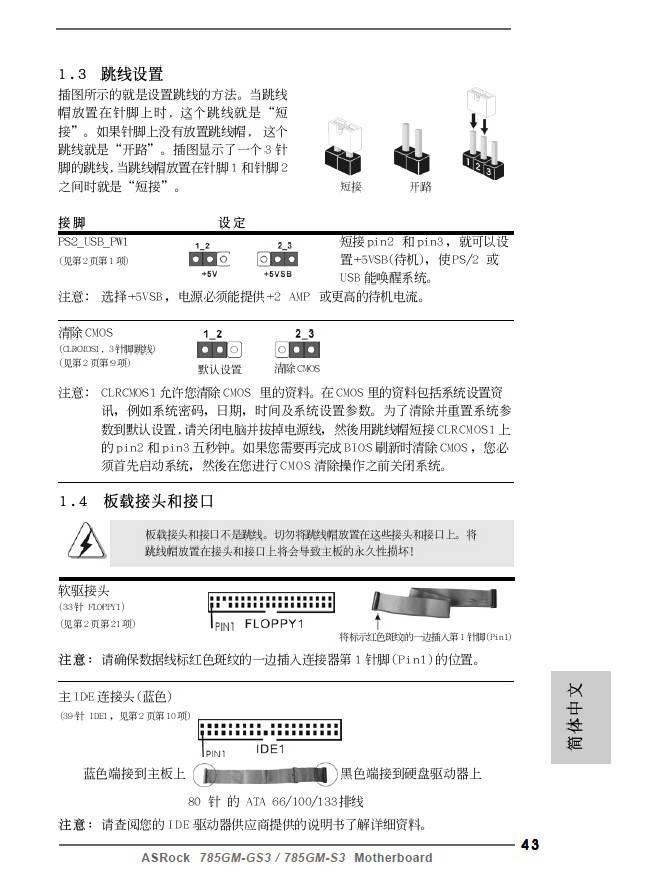 华擎 785GM-GS3主板 使用手册