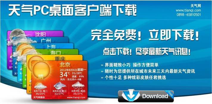 天氣網天氣預報