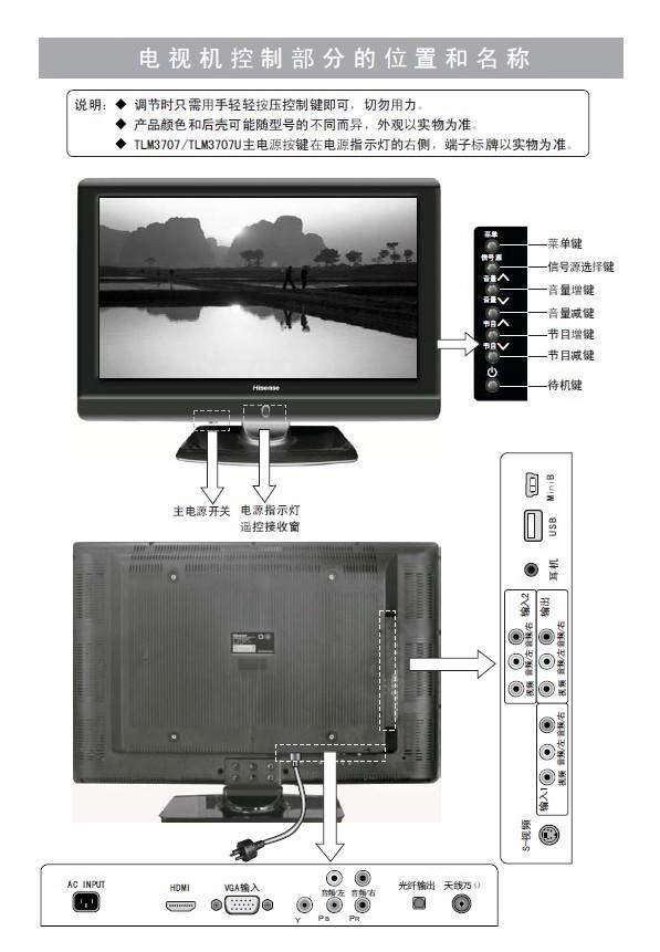 海信tlm37074彩色液晶电视机使用说明书