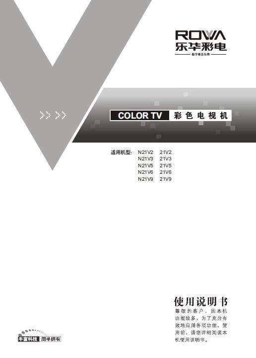 乐华n21v9彩色电视机使用说明书