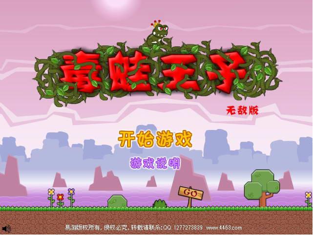 青蛙王子官方下载 青蛙王子最新版 青蛙王子无敌版 华军软件园