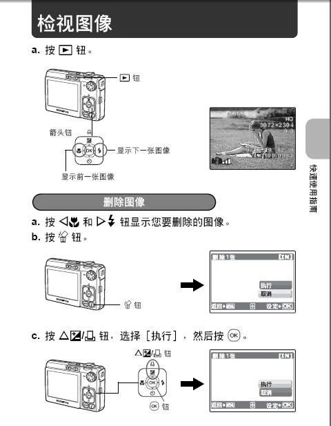 奥林帕斯FE-X795数码照相机使用说明书
