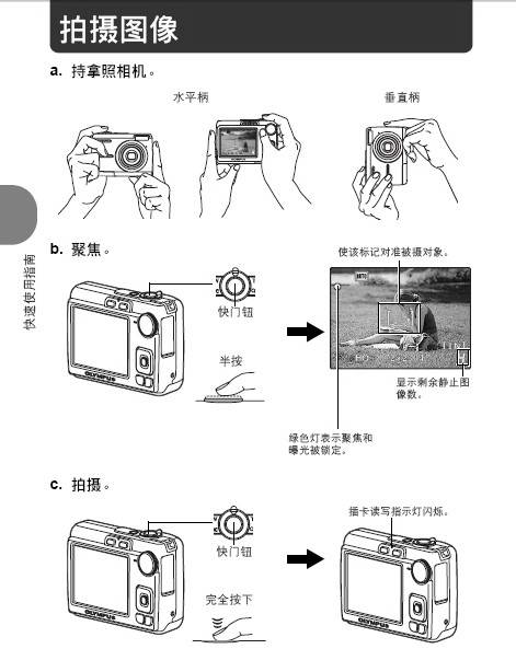 奥林帕斯FE-210数码照相机使用说明书