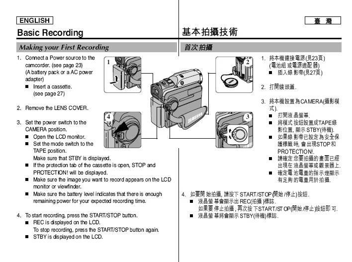 SCD307数位摄录影机用户说明书