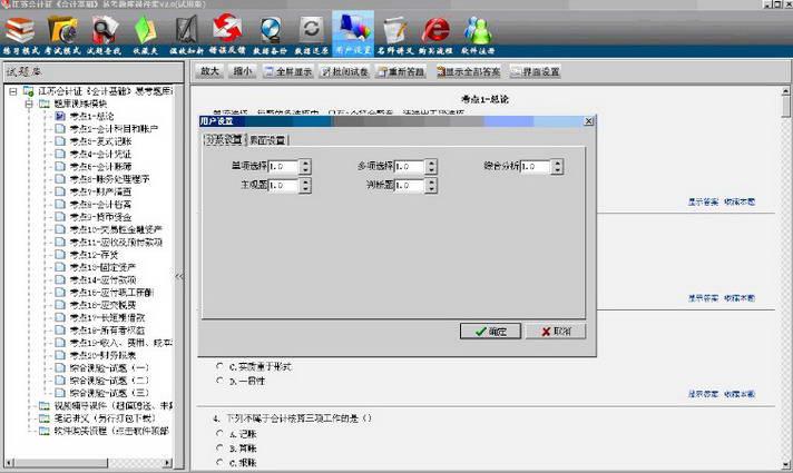 自考00262《法律文书写作》易考模考[高频考题]软件