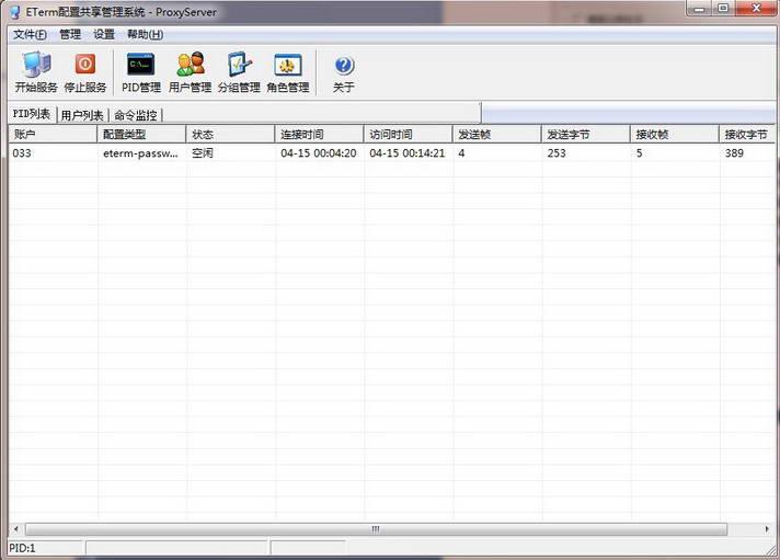 Eterm配置共享管理系统