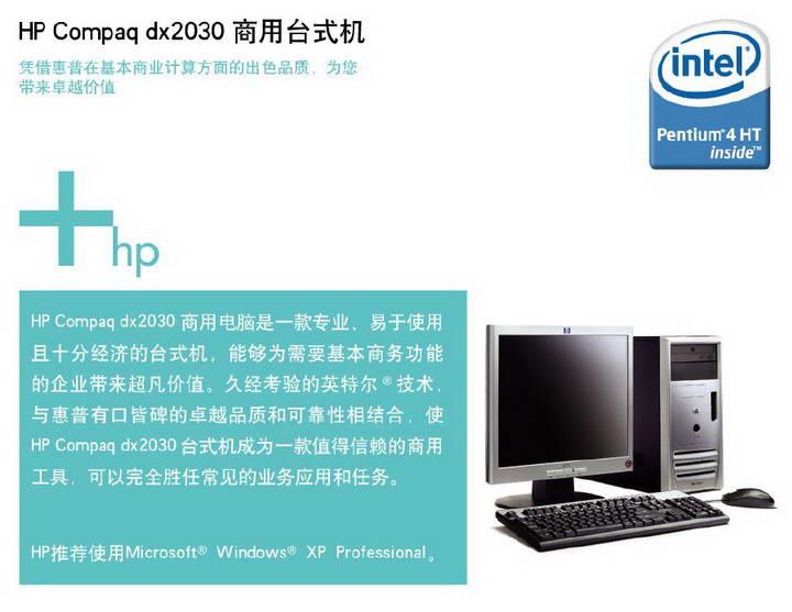 HP Compaq dx2030商用台式机使用说明书