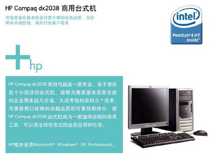 HP Compaq dx2038商用台式机使用说明书