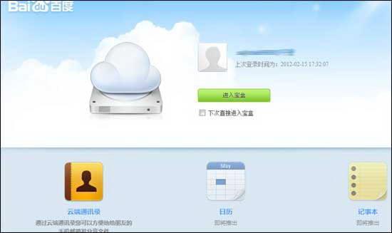 百度云同步盘 For Mac