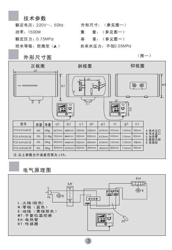 海尔fcd-xjthl80电热水器使用说明书官方下载|海尔fc