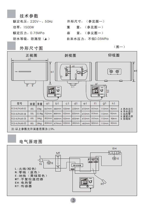 海尔fcd-xjthl65电热水器使用说明书图片
