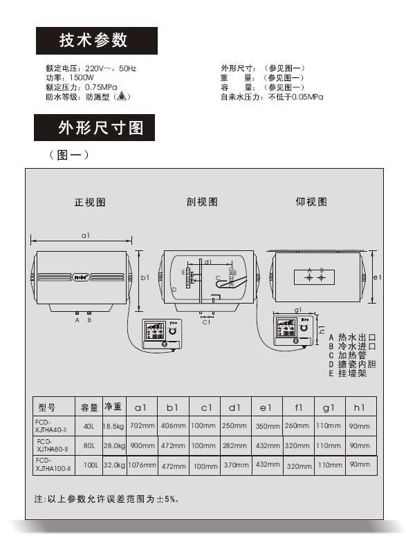 海尔fcd-xjtha80电热水器使用说明书