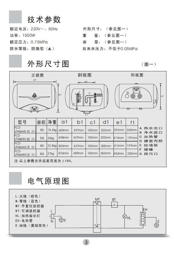 海尔fcd-jthqa60电热水器使用说明书