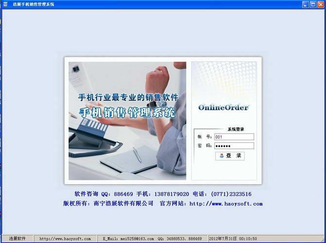 手机销售管理系统软件