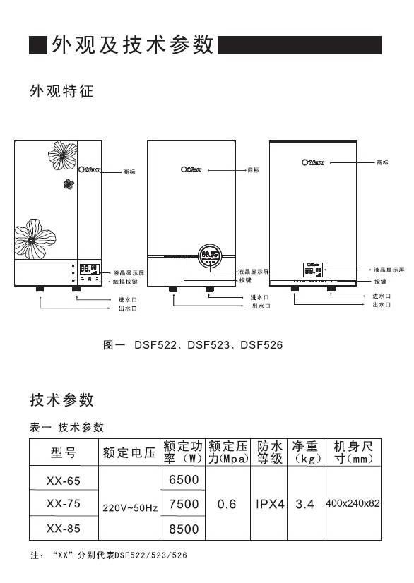 奥特朗dsf522热水器使用说明书