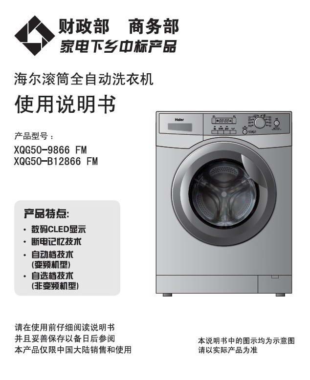 海尔滚筒全自动洗衣机xqg50-9866fm使用说明书