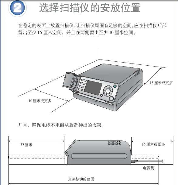 epsonf-3200扫描仪安装说明书