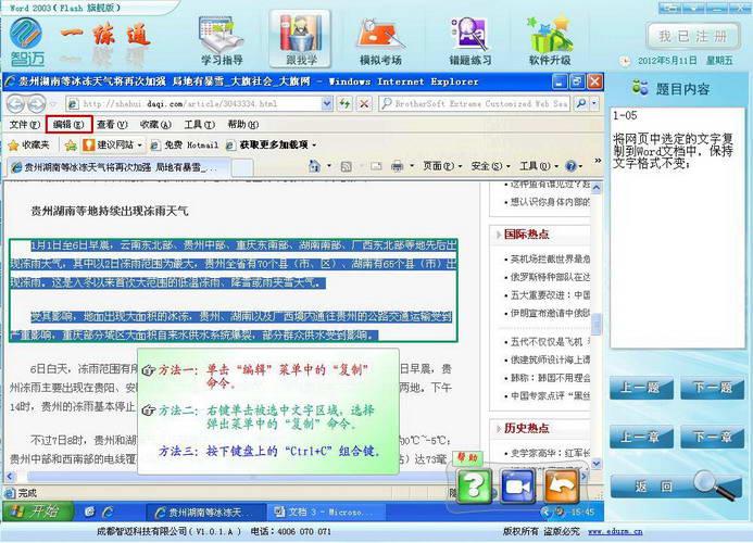 全国职称计算机应用能力考试培训软件一练通(word)旗舰版