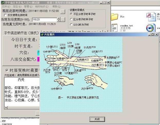 中医子午流注软件正式版