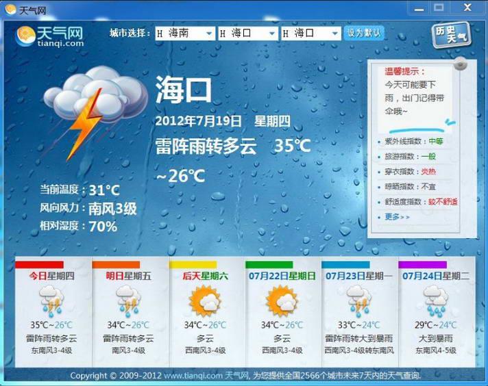 天气预报(桌面版)
