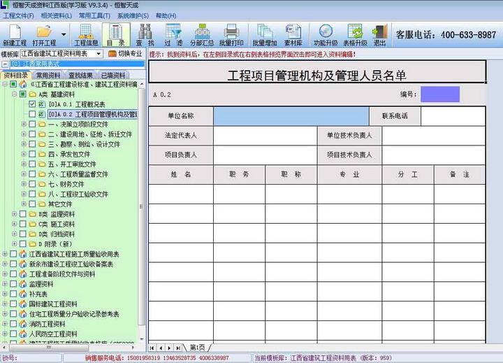 恒智天成浙江全套建筑资料软件