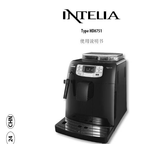 飞利浦HD8751全自动咖啡机使用说明书