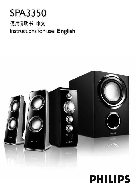飞利浦多媒体音箱SPA3350使用说明书