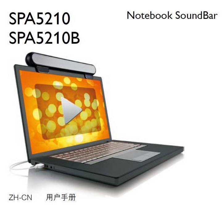 飞利浦笔记本一体式音箱SPA5210B使用说明书