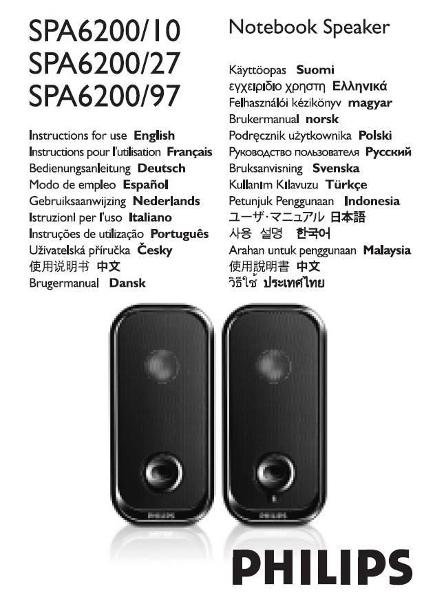 飞利浦笔记本电脑USB音箱SPA6200使用说明书