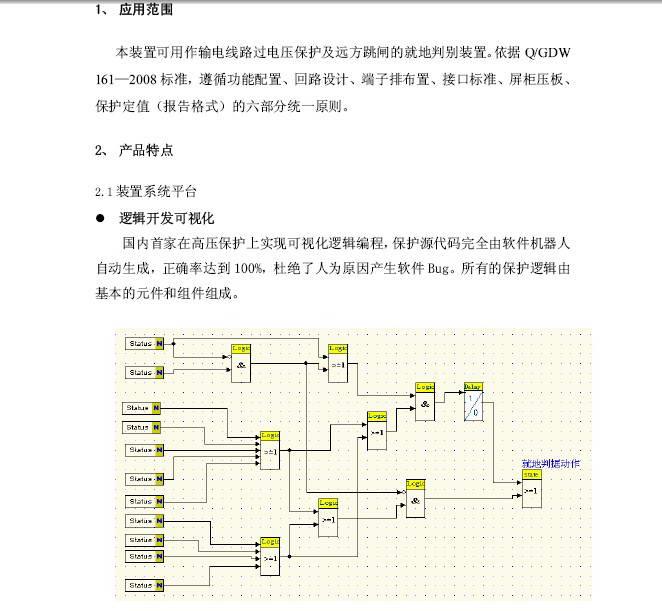 许继WGQ-871A微机故障启动装置技术说明书