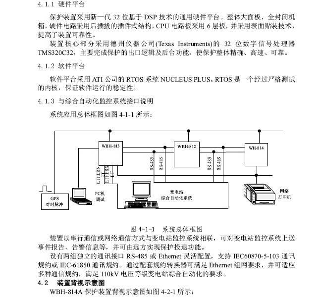 许继wbh-814a变压器保护装置技术说明书