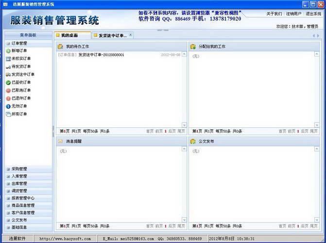 在线商品销售管理系统
