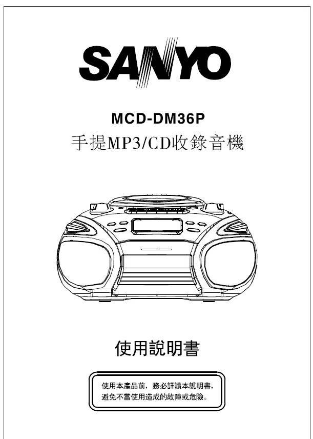 三洋MCD-DM36P手提CD收音机使用说明书