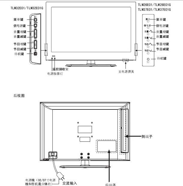 海信tlm32e01g液晶彩电使用说明书