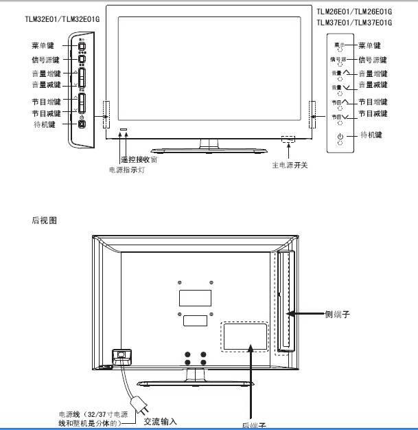 海信tlm26e01g液晶彩电使用说明书