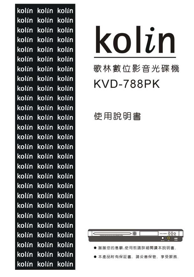 歌林KVD-788PK型数位影音光碟机说明书