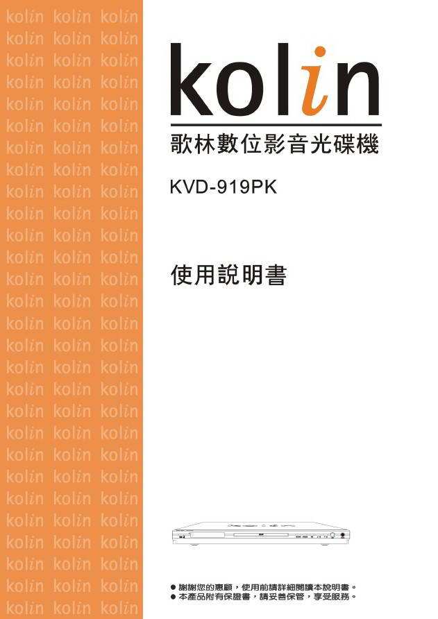 歌林KVD-919PK型数位影音光碟机说明书